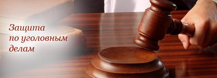 юридическая консультация адвоката по уголовным делам