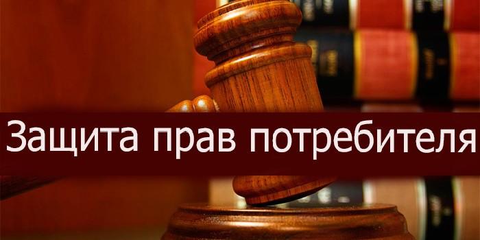 юридические консультации права потребителей