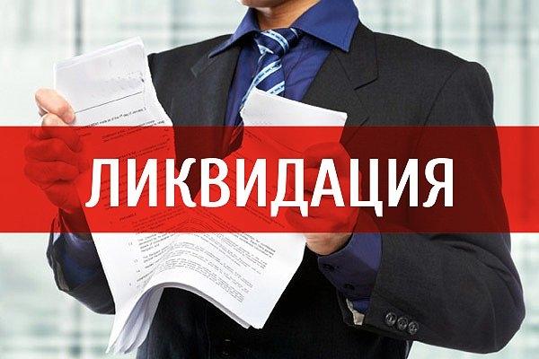 d1dad1c0ee5 Ликвидация фирм с долгами в Москве и помощь юриста ― Москва