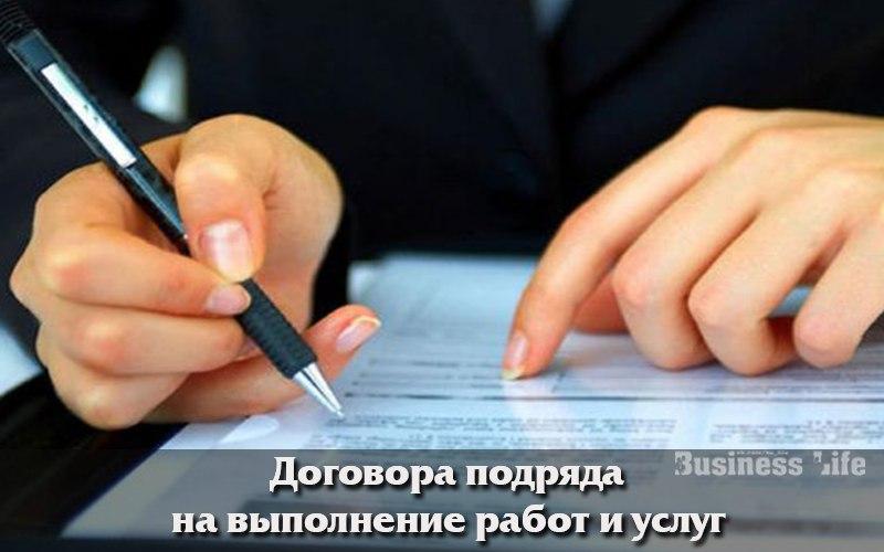 Юрист по договору подряда в москве