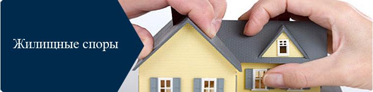 консультация юриста по жилищным спорам и вопросам