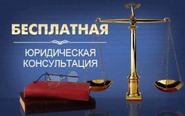 юридическая консультация сфера