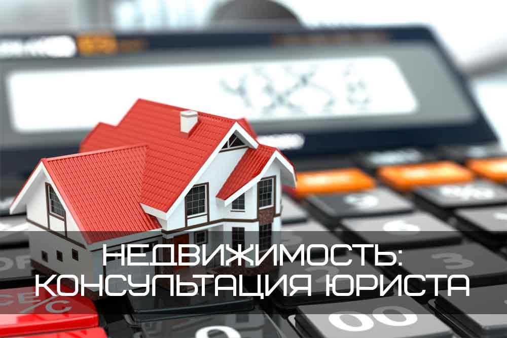 юридическое консультация по недвижимости