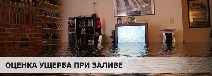 независимая экспертиза квартиры после затопления