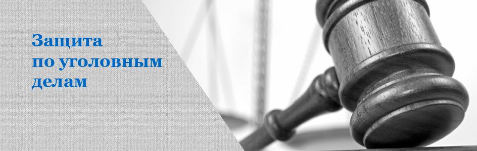 Юридическая помощь по уголовным делам