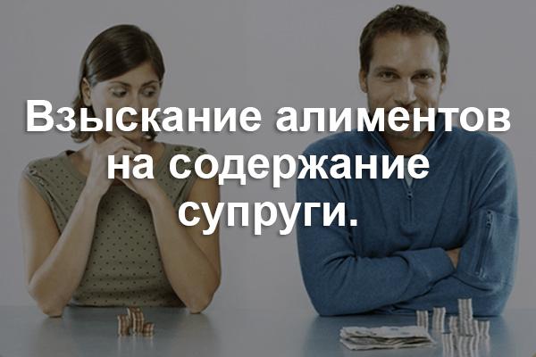 алименты неработающей жене