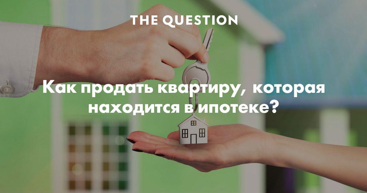 Можно ли продать квартиру банку
