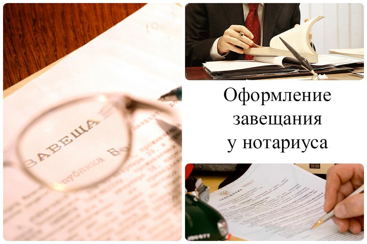 консультации юриста или нотариуса