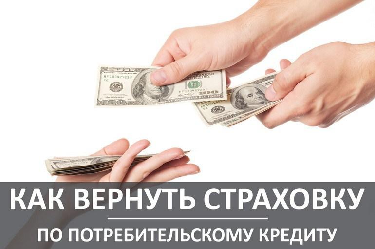 Как вернуть страховку после выплаты автокредита