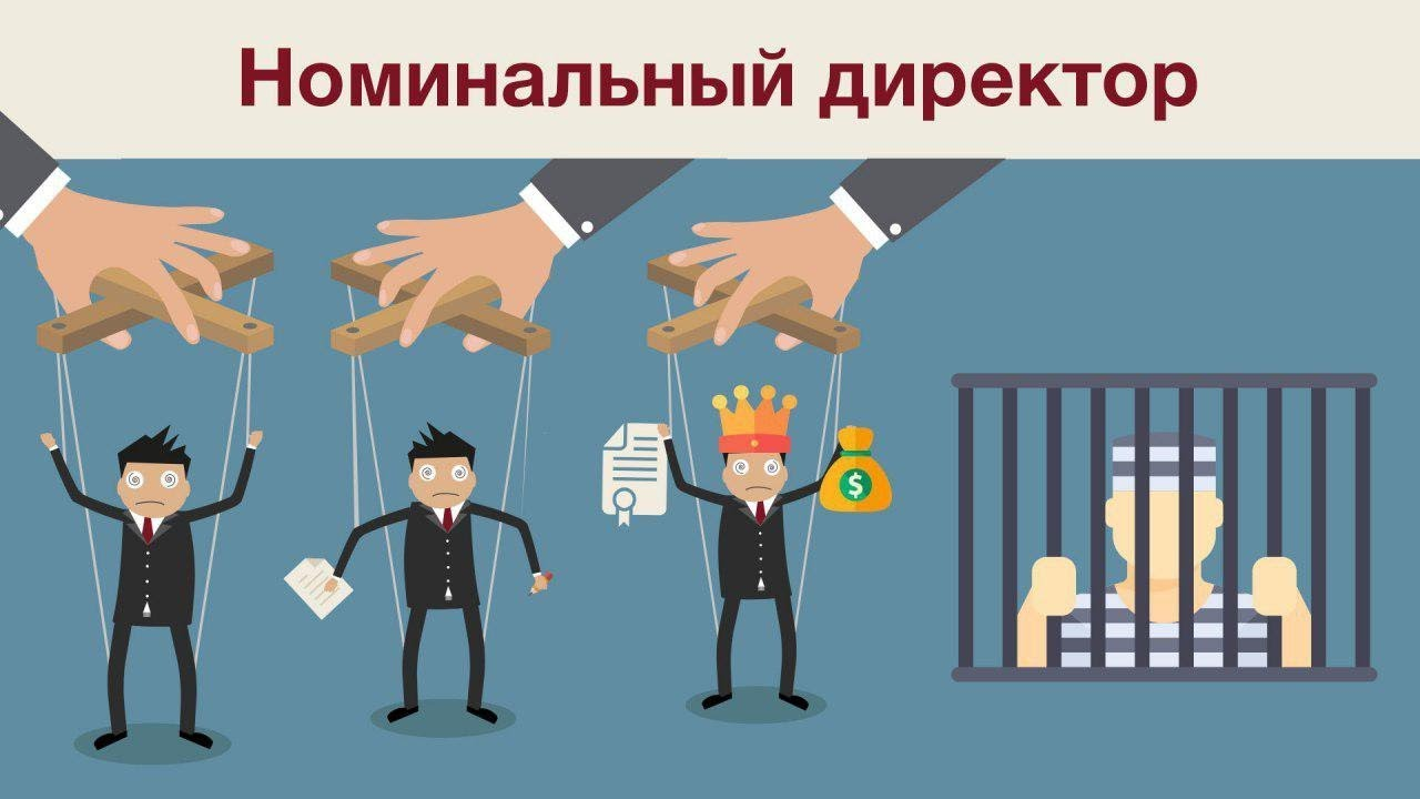 фиктивный директор уголовная ответственность