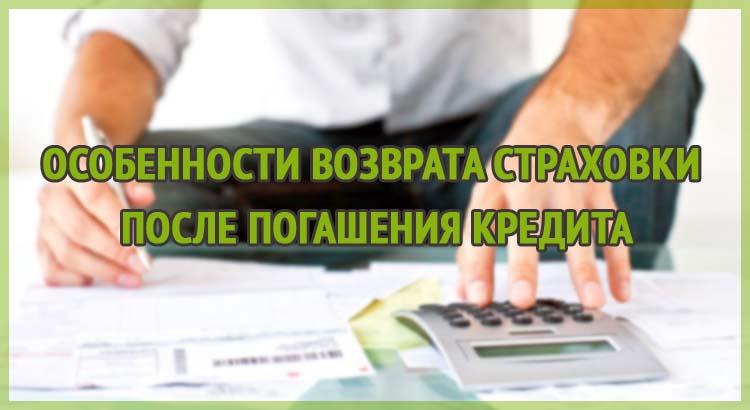 Процесс возвращения страховки с банка