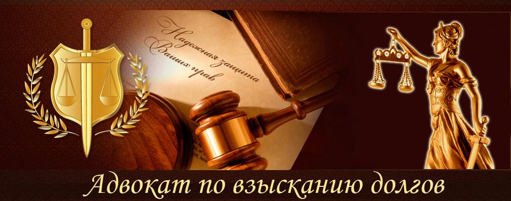 бесплатные юридические консультации по кредитным долгам