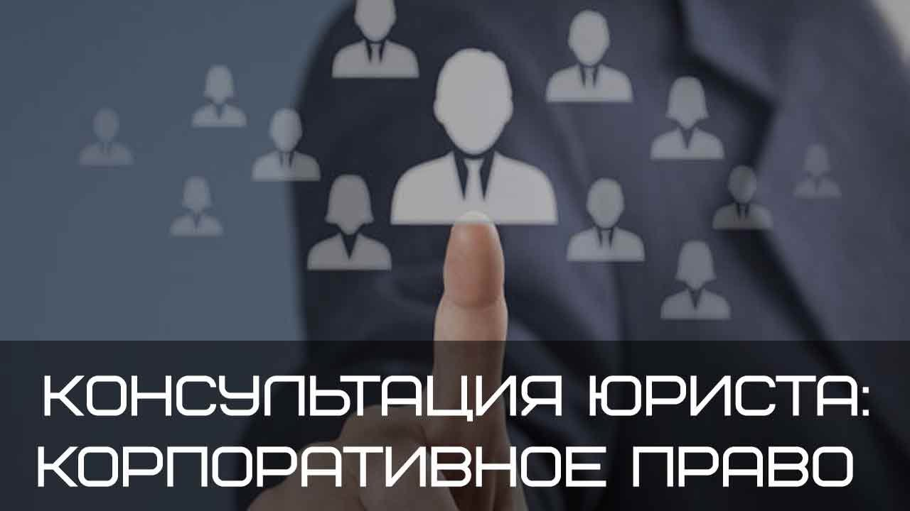 юрист по гражданскому праву москва