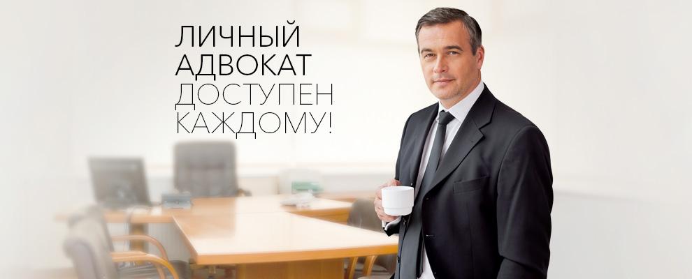 уголовный юрист москва