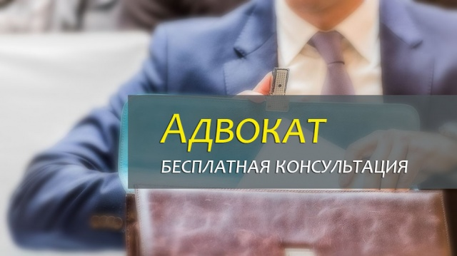 уголовный адвокат бесплатно