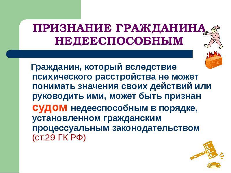 П 2 ст 437 гк рф