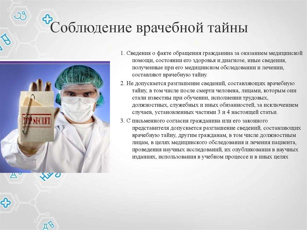разглашение медицинской тайны